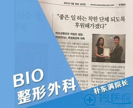 韩国bio咨询预约朴东满登上报纸