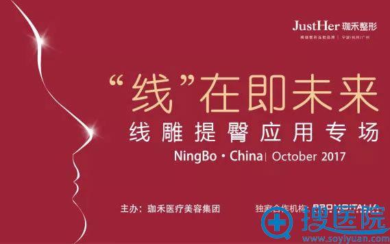 宁波珈禾10月16日线雕提臀应用专场活动