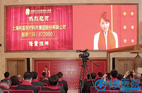 柏荟医疗集团创始人兼董事长郑涵文讲话