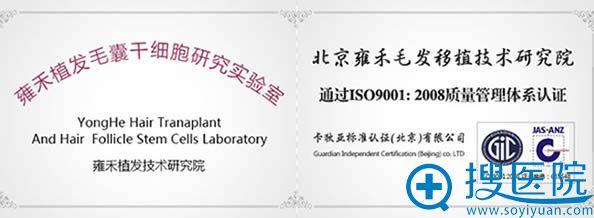 雍禾医院是18年专注植发的连锁品牌