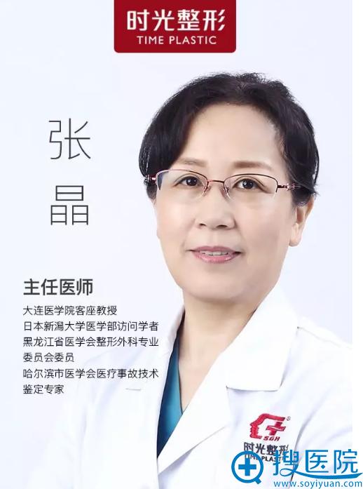 上海时光张晶医生