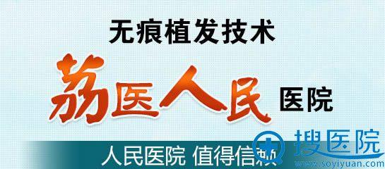 广州荔湾区人民医院植发中心无痕植发值得信赖