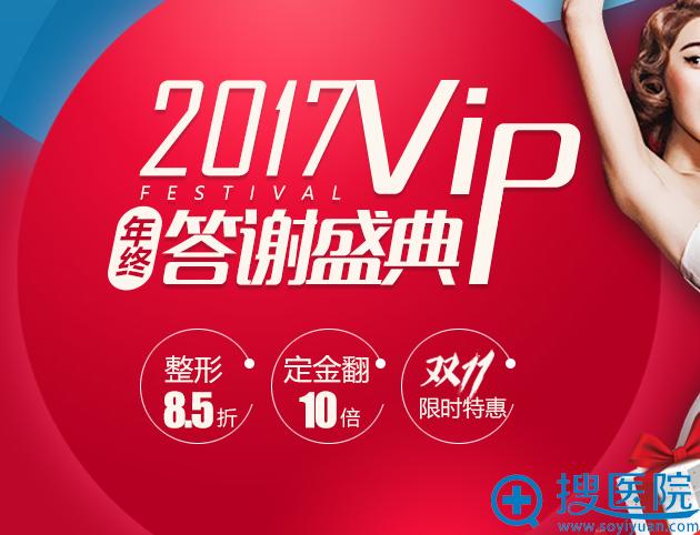上海时光双11优惠活动