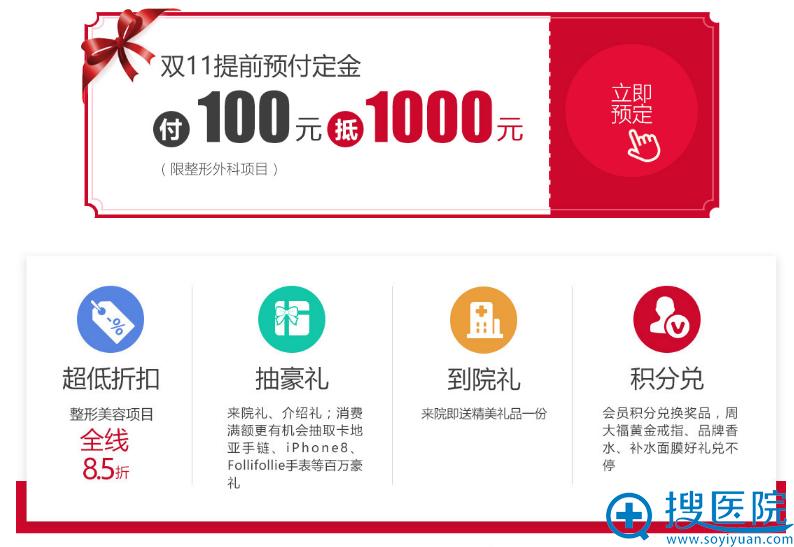 上海时光双11付100抵1000元