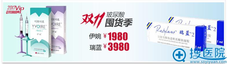 上海时光双11瑞蓝玻尿酸3980元