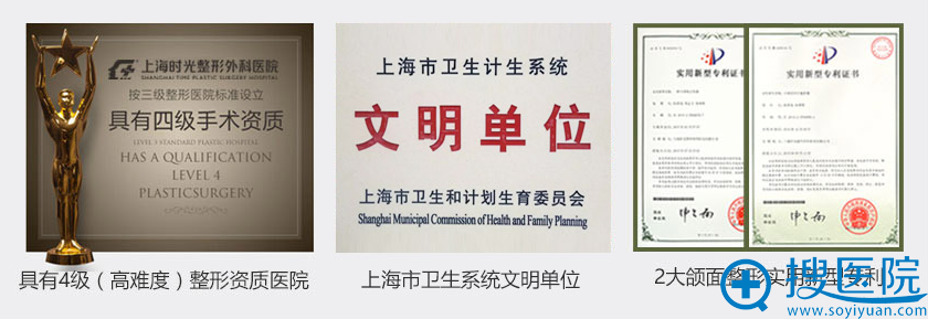 上海时光整形医院荣誉资质