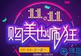 深圳江南春天整形双11购美狂欢节双眼皮低至5折热拉提买一送一