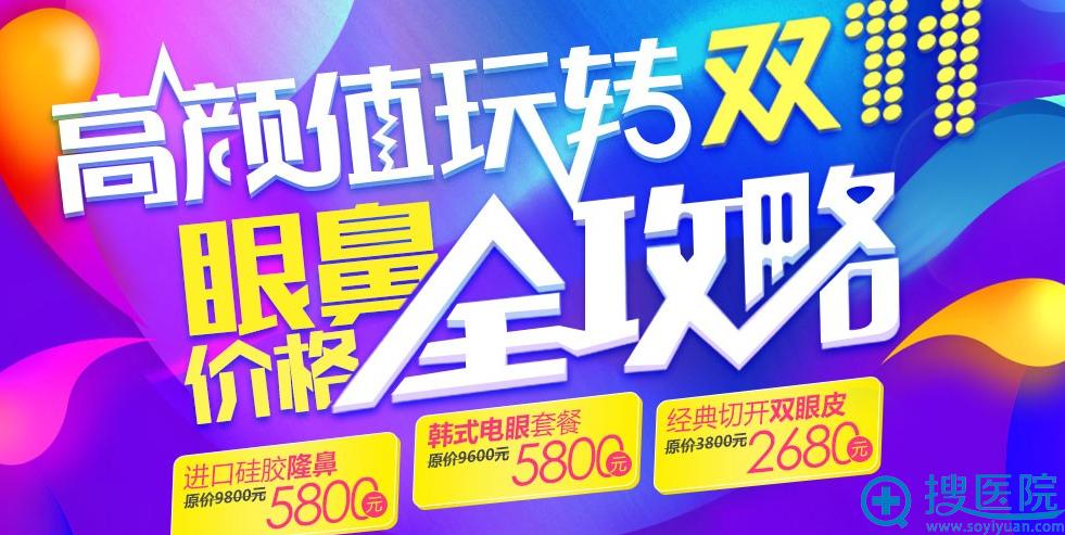上海美莱双11整形专场价格表