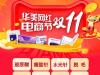 南宁华美天猫直营店2017双11盛大开业!整形价格表低至111元