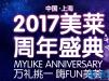 上海美莱2017双11周年盛典优惠价格表及医生坐诊时间一览