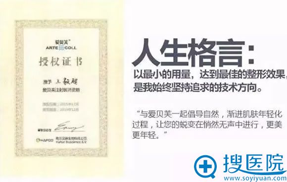 爱贝芙给王毅超的授权证书