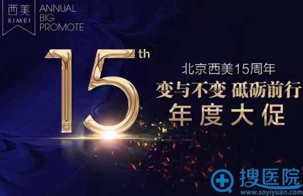 北京西美整形15周年优惠活动