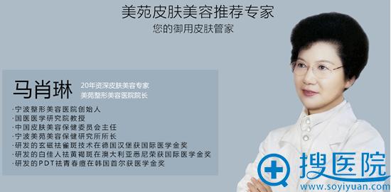 宁波美苑皮肤美容医生马肖琳