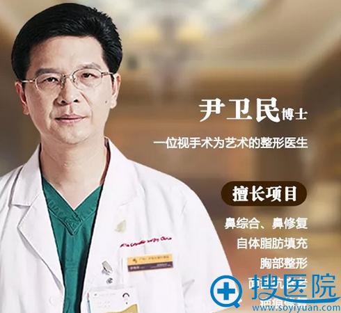 深圳广和巨乳缩小术医生尹卫民