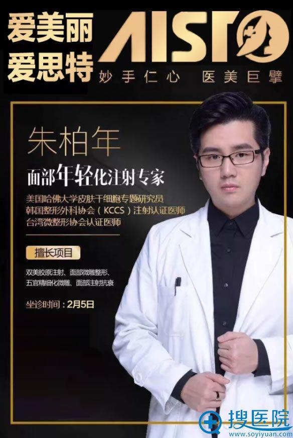 台湾整形医生朱柏年2月5日坐诊珠海爱思特