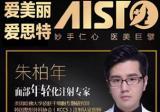 台湾整形医生朱柏年2月5日坐诊珠海爱思特 双美胶原蛋白发布