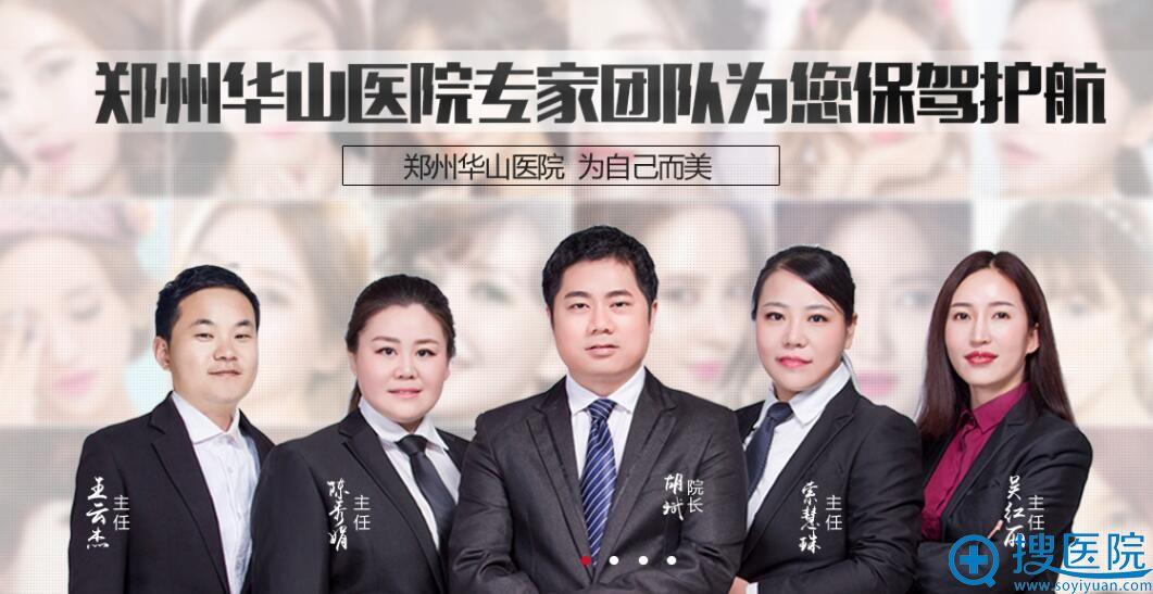 华山医院部分医生团队