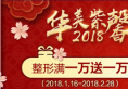 四川成都华美紫馨2018新春献礼整形超低价 春节变美就选它吧!