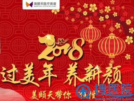 北京美颐天2018新年优惠活动