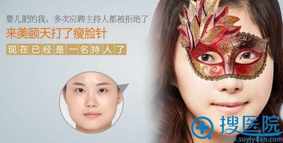 北京美颐天注射瘦脸针案例