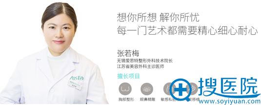无锡爱思特整形外科技术院长张若梅