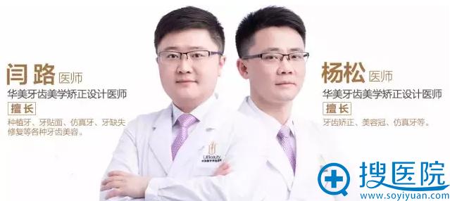 口腔医师闫路、杨松