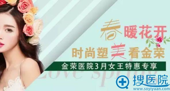 唐山金荣整形3月活动价目表