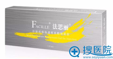 来自台湾的法思丽玻尿酸