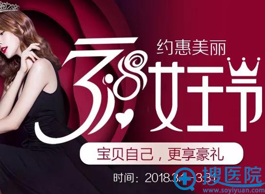 北京三仁整形医院3月优惠活动