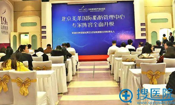 北京美莱脂肪管理中心医生阵容升级仪式