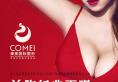 南京康美整形全球免费招募胸部模特 附隆胸方式与案例效果