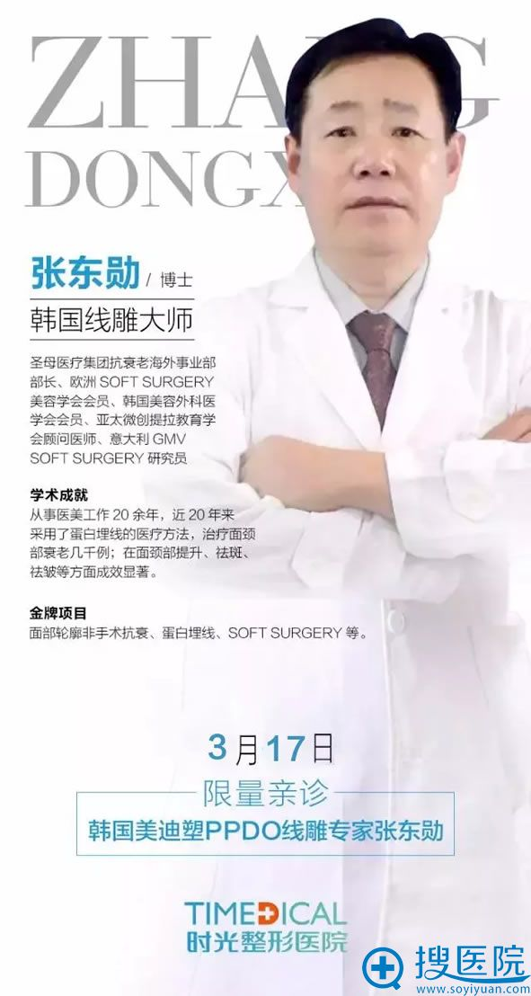线雕大师张东勋3月17日坐诊兰州时光