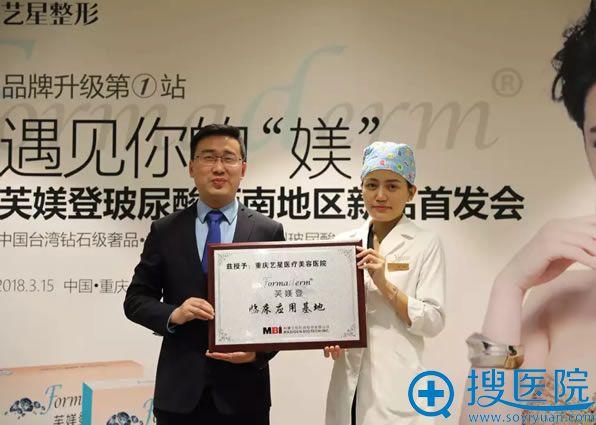 重庆艺星芙媄登玻尿酸临床应用基地授牌仪式