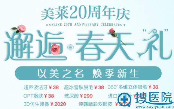 杭州美莱20周年优惠活动价格表