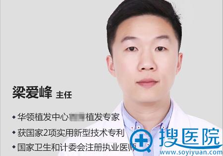 郑州华领植发医生梁爱峰
