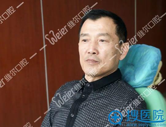 王大叔刚到维尔口腔做检查照片