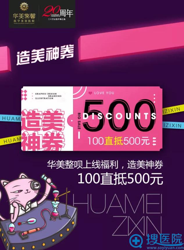 华美紫馨造美神券活动100抵500