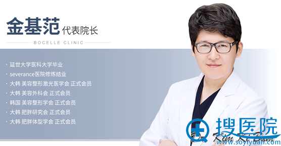 韩国宝士丽整形皮肤科医院金基范院长