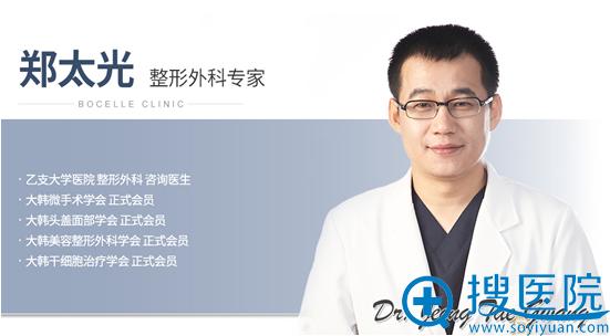 韩国宝士丽整形皮肤科医院郑太光