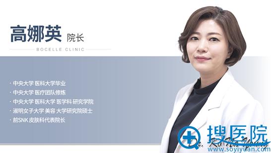 韩国宝士丽整形皮肤科医院高娜英