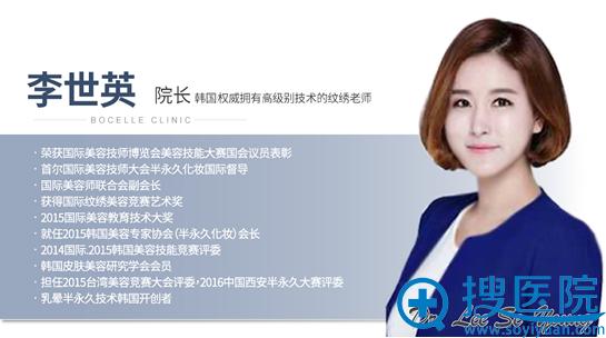 韩国宝士丽整形皮肤科医院李世英