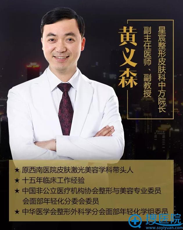 重庆星宸整形皮肤科中方院长黄义森教授