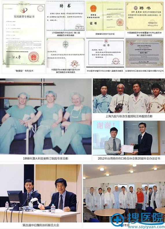 湘雅医院龙剑虹教授荣誉证书
