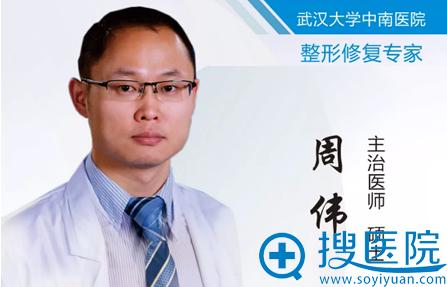 武汉大学中南医院整形美容科周伟