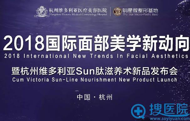 杭州维多利亚Sun肽滋养术新品发布会