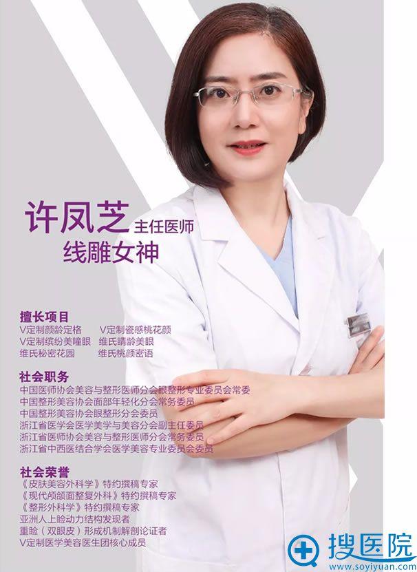 维多利亚Sun肽水光滋养术医生许凤芝