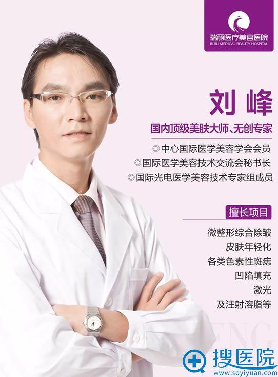 无创美肤医生刘峰坐诊济南瑞丽