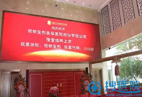 江苏无锡丽都整形医院是一家上市公司
