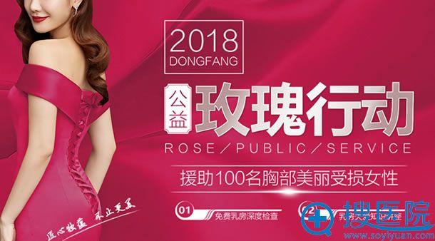南宁东方2018玫瑰行动公益活动