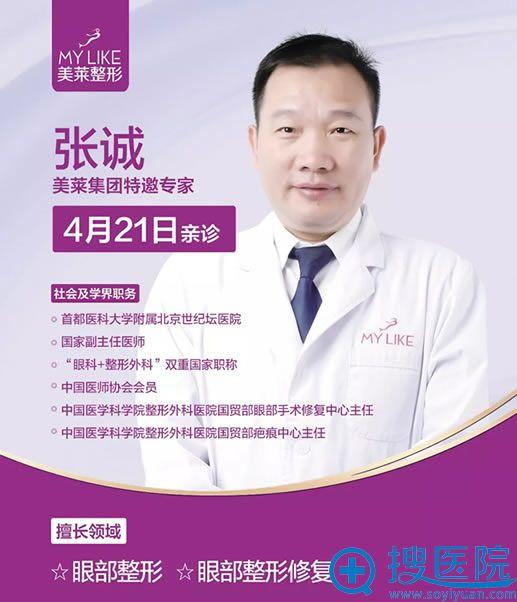 北京八大处张诚医生4月21坐诊石家庄美莱